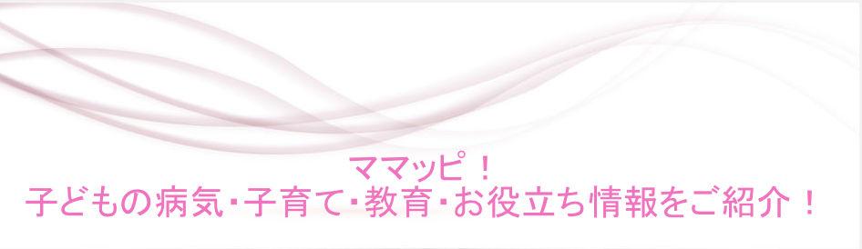 ママッピ!赤ちゃん・子供の子育てや病気の悩みを解決!育児を頑張るママへの情報サイト!