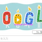 おっと!Googleに誕生日を祝ってもらっていた