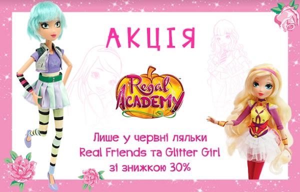 Куклы от Regal Academy стали доступны с королевской скидкой