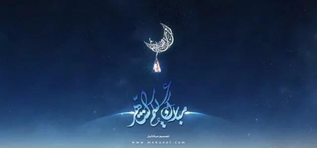 8 - 22 Amazing high resolution wallpapers for Ramadan