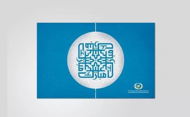 13b9f61d08e138679a8d7c75ba552af2 - Inspiring Designs of Eid Al-Fitr 2012