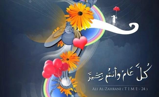 Eid Mubarak by TIME 24 - Inspiring Designs of Eid Al-Fitr 2012