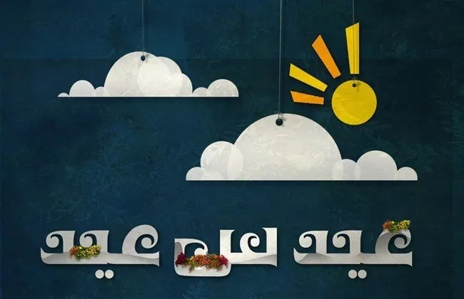 Happy Eid   2009 by baheej - Inspiring Designs of Eid Al-Fitr 2012