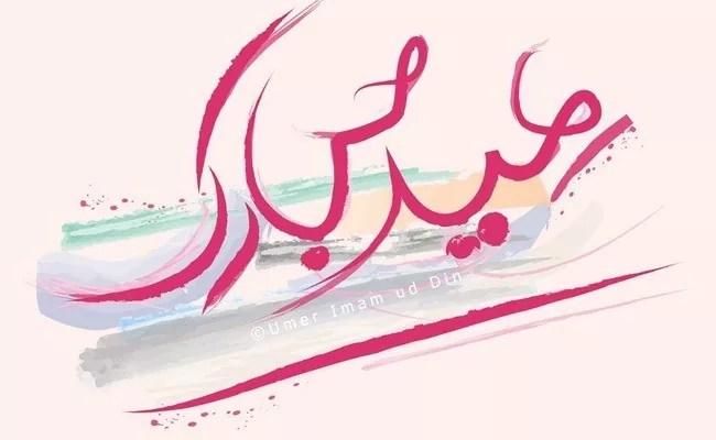 eid by umerr2000 d48bull - Inspiring Designs of Eid Al-Fitr 2012