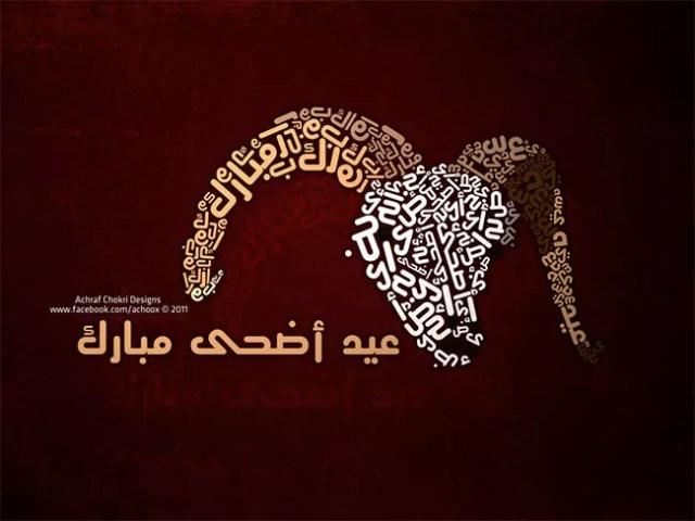 Eid al Adha 1 - Inspiring Designs of Eid Al-Adha 2012