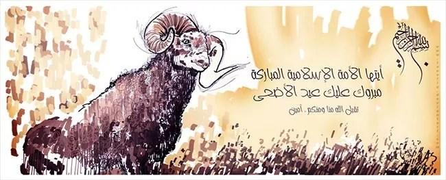Eid al Adha 11 - Inspiring Designs of Eid Al Adha 2012