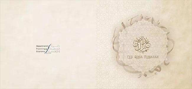 Eid al Adha 13 - Inspiring Designs of Eid Al Adha 2012