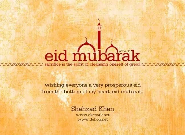 Eid al Adha 16 - Inspiring Designs of Eid Al Adha 2012