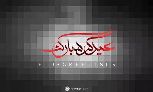 Eid al Adha 20 - Inspiring Designs of Eid Al Adha 2012