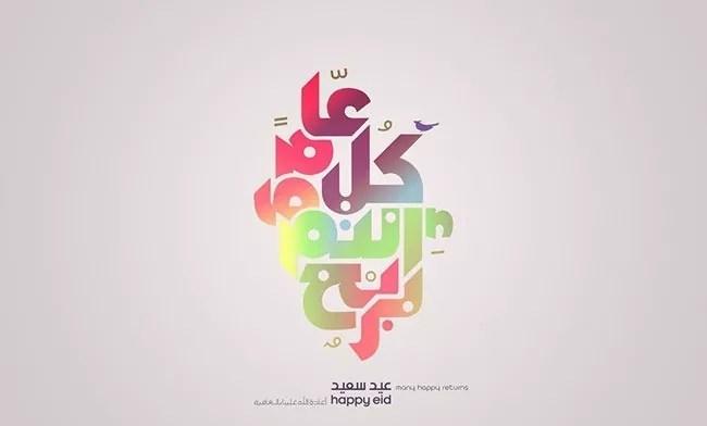 Eid al Adha 22 - Inspiring Designs of Eid Al Adha 2012