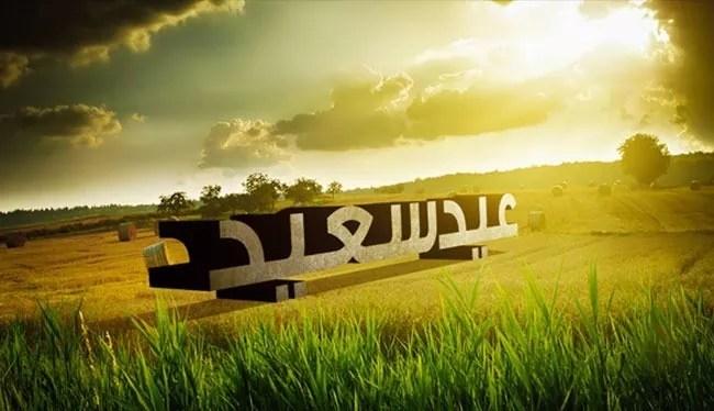Eid al Adha 24 - Inspiring Designs of Eid Al Adha 2012