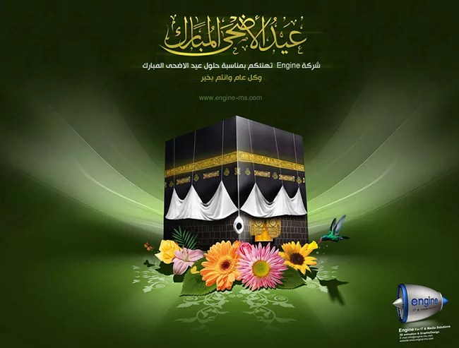 Eid al Adha 27 - Inspiring Designs of Eid Al Adha 2012