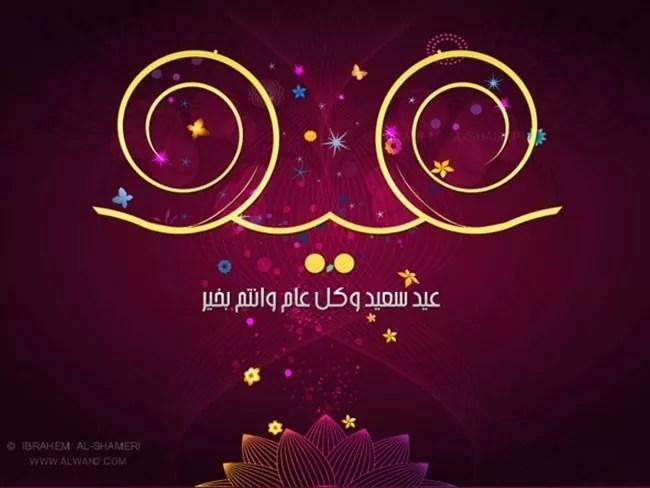 Eid al Adha 3 - Inspiring Designs of Eid Al Adha 2012