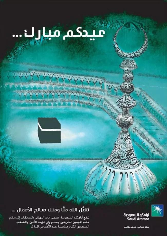 Eid al Adha 8 - Inspiring Designs of Eid Al Adha 2012
