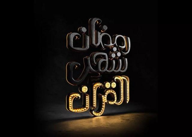 Free Ramadan Renders 1024x731 - Free Vector and Graphics for Ramadan 2017