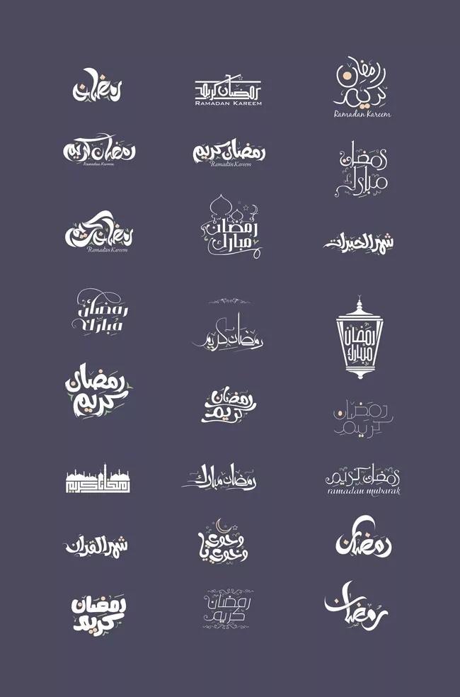 Ramadan Kareem  - Free Vector and Graphics for Ramadan 2017