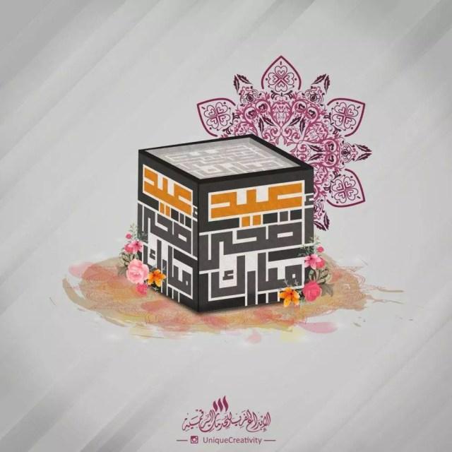 HAPPY EID 1 1 e1534251752292 - Eid Al Adha Al Mubarak - Amazing Designs For Inspiration