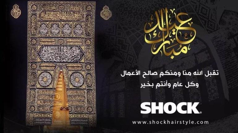 eid shock e1534680390813 - Eid Al Adha Al Mubarak - Amazing Designs For Inspiration