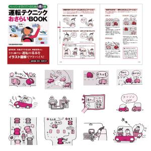 運転テクニックおさらいBOOK(永岡書店)