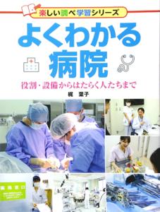 よくわかる病院_表紙(PHP研究所)
