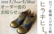 ヒラキヒミおでこ靴オーダー会