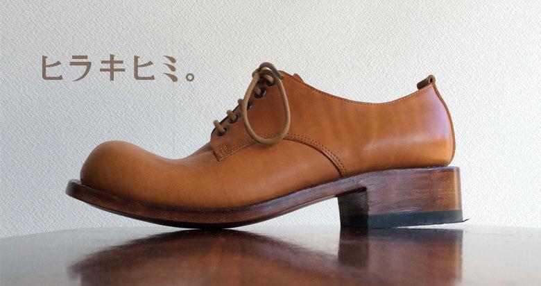 ヒラキヒミ。靴職人の革靴