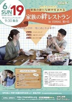 kizuna_flyer_160401