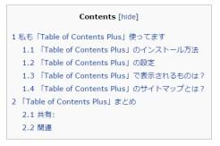 ワードプレスプラグイン「Table of Contents Plus」3