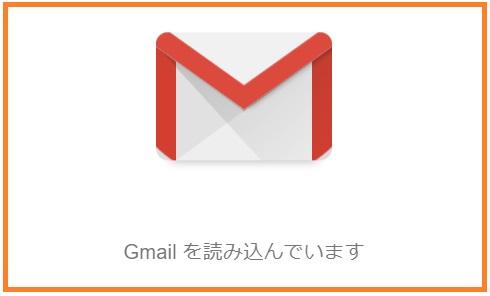 Gmailイメージ