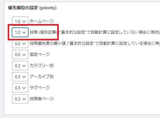 プラグイGoogle XML Sitemapsの設定5