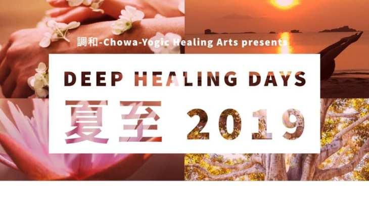 <ヨガ・ヒーリング・解放と調和 | 静岡>Deep Healing Days 2019夏至