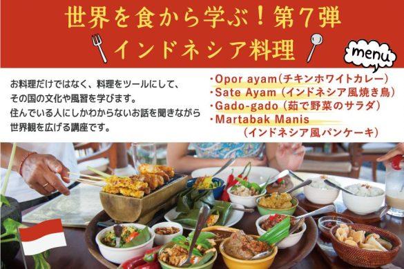 マンマメルカート 世界を食から学ぶ!第7弾 インドネシア料理