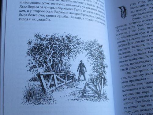 """Эдвард Ф. Бенсон """"ПРИЗРАКИ""""-1819"""