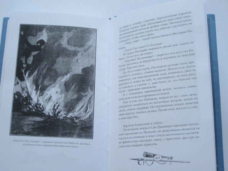 "Михаил ПЕРВУХИН ""СОКРОВИЩА РАНИ-БАКАОЛИ""-1828"
