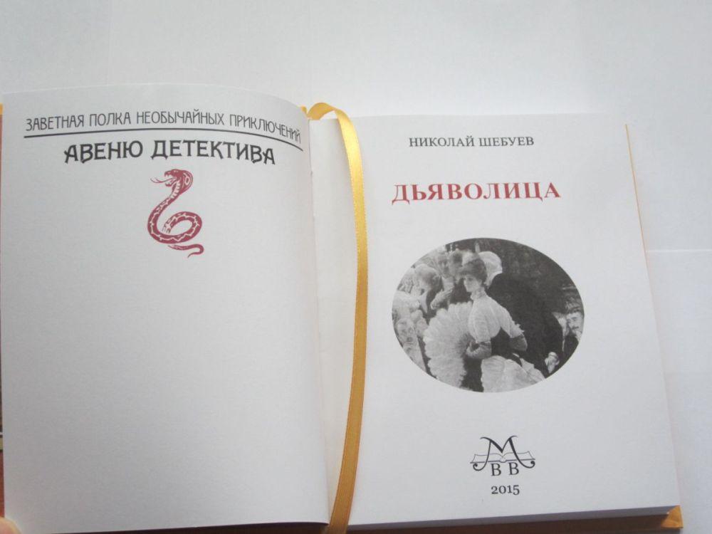 ДЬЯВОЛИЦА-291