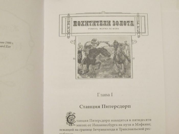 ПОХИТИТЕЛИ ЗОЛОТА. ЧЕРНАЯ РУКА-339