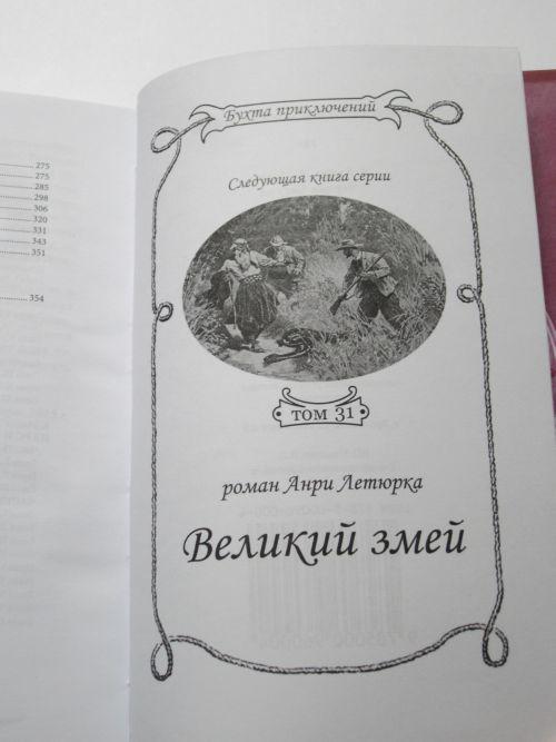 ЧЕРНАЯ БЕГУМА-368