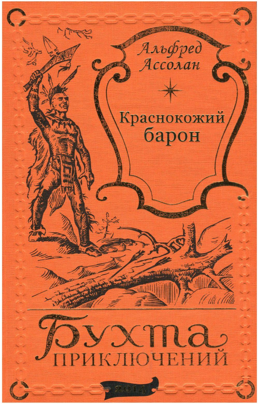 КРАСНОКОЖИЙ БАРОН-385