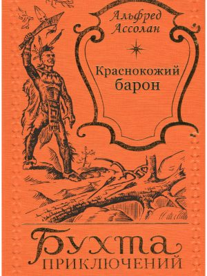 КРАСНОКОЖИЙ БАРОН-0