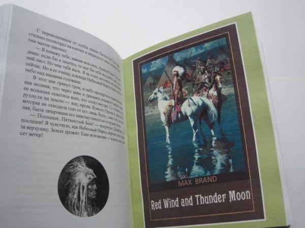 "Макс Брэнд ""ЛЕГЕНДА О ЛУННОМ ГРОМЕ"" в 2-х томах-444"