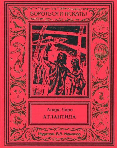 "Андре Лори ""АТЛАНТИДА""-0"
