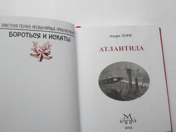"Андре Лори ""АТЛАНТИДА""-526"