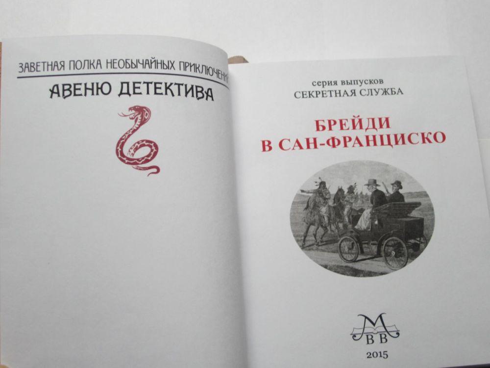 """""""БРЕЙДИ В САН-ФРАНЦИСКО""""-533"""