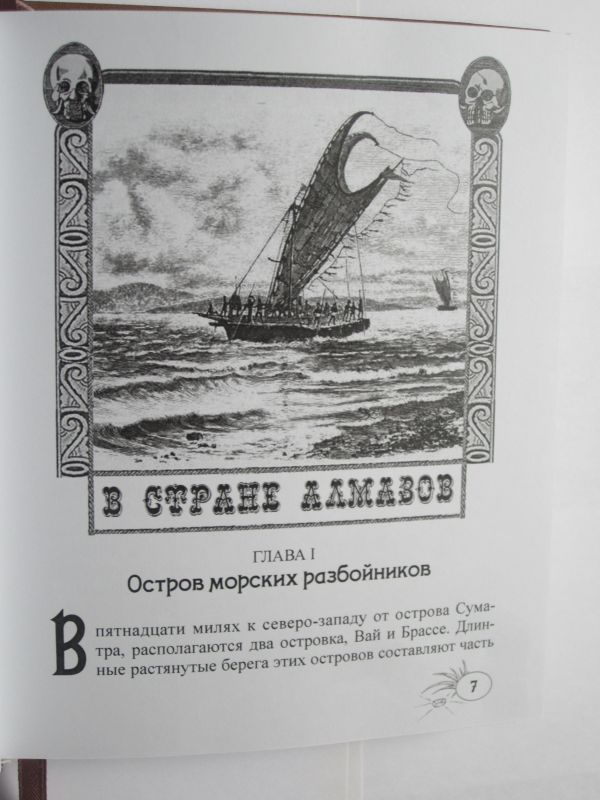 "Эдингард фон Барфус ""В СТРАНЕ АЛМАЗОВ""-521"