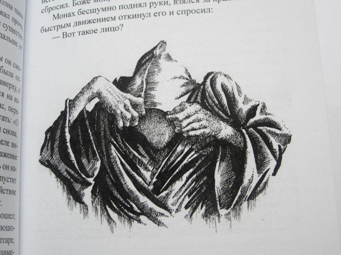 """Эдвард Ф. Бенсон """"КОШМАРЫ""""-1846"""