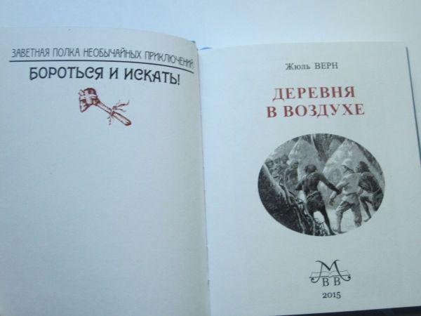 "Жюль Верн ""ДЕРЕВНЯ В ВОЗДУХЕ""-474"