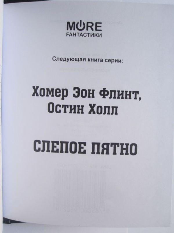 """Малькольм Джеймисон """"БУЛЛАРД, БАЙКИ КОСМИЧЕСКОГО ПАТРУЛЯ""""-592"""