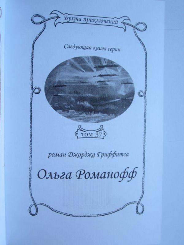 """""""ВЕНОНГА ИДЕТ ПО СЛЕДУ""""-597"""