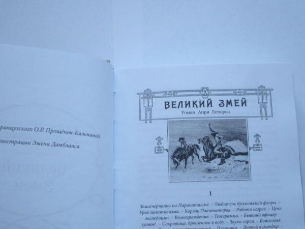 """Анри Летюрк """"ВЕЛИКИЙ ЗМЕЙ""""-649"""