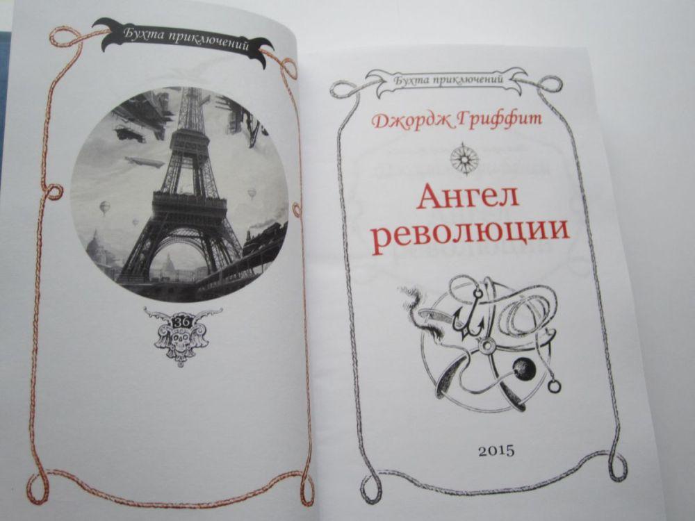 "Джордж Гриффит ""АНГЕЛ РЕВОЛЮЦИИ""-755"